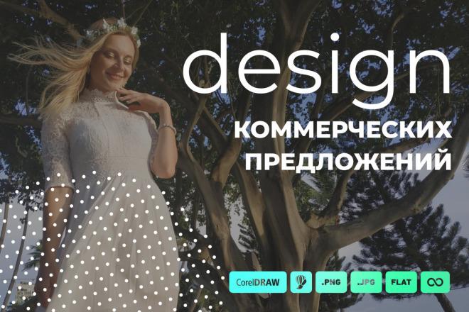 Упаковка коммерческого предложения 41 - kwork.ru