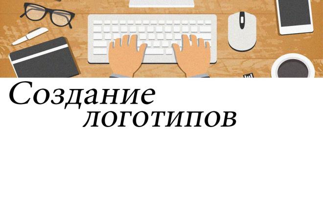 Создание логотипов 4 - kwork.ru
