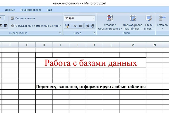 Работа в Excel. Помощь с таблицами 1 - kwork.ru