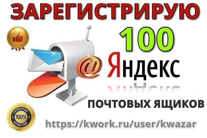 Зарегистрирую 100 почтовых ящиков yandex почты 1 - kwork.ru