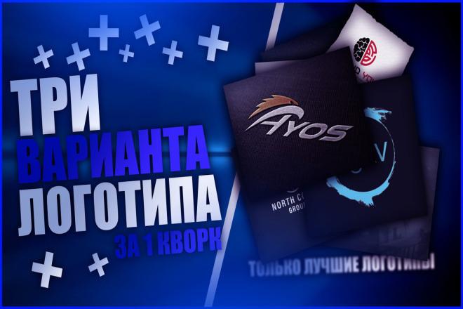 Создам 3 потрясающих варианта логотипа + исходники бесплатно 16 - kwork.ru