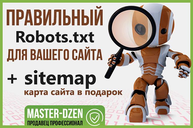 Составлю Robots и Sitemap под SEO для Wordpress 1 - kwork.ru
