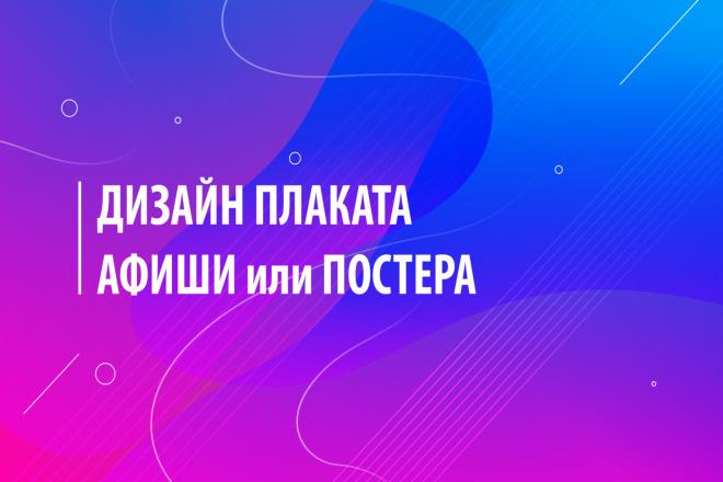 Разработаю дизайна постера, плаката, афиши 48 - kwork.ru