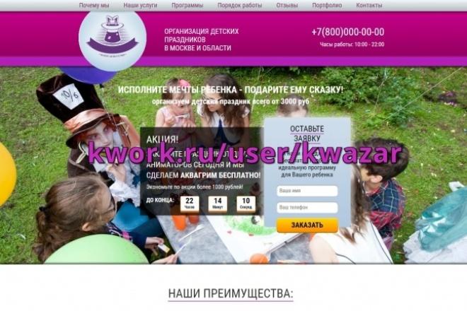 Сайт организация детских праздников landing page 1 - kwork.ru