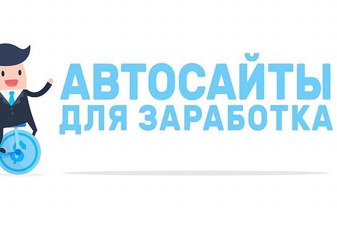 Видеокурс Автосайты для заработка 1 - kwork.ru