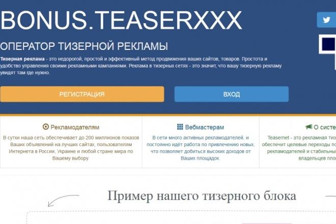 Скрипт Тизерной сети с измененным дизайном 1 - kwork.ru