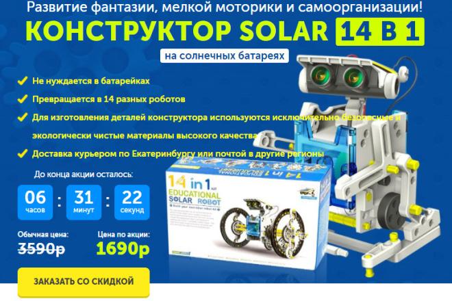 Продам лендинг - конструктор СОЛАР 14 в 1 1 - kwork.ru