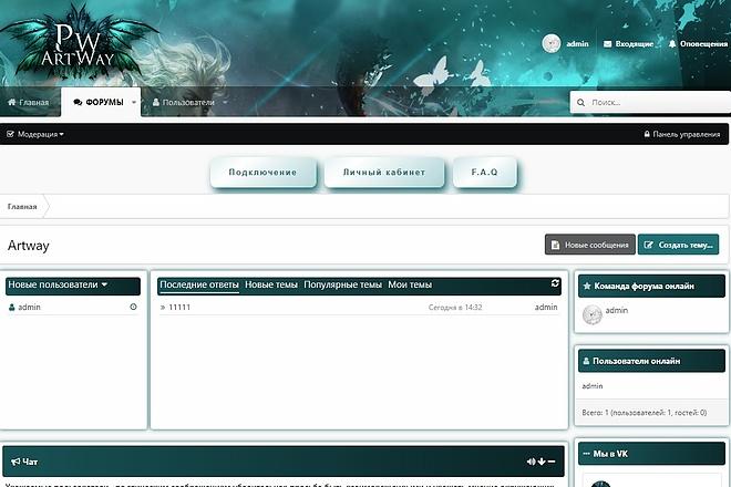 Установка и помощь с форумом на движке Xenforo v1, v2 + гарантия 1 - kwork.ru
