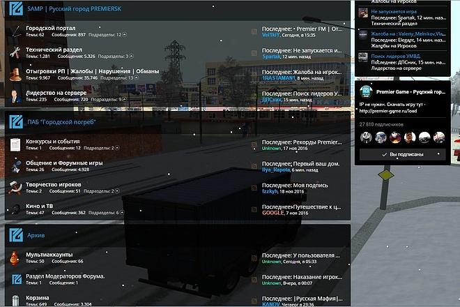 Установка и помощь с форумом на движке Xenforo v1, v2 + гарантия 3 - kwork.ru