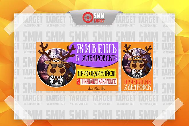 Оформление Вконтакте(под Новый Дизайн), Facebook, Twitter, Instagram 11 - kwork.ru