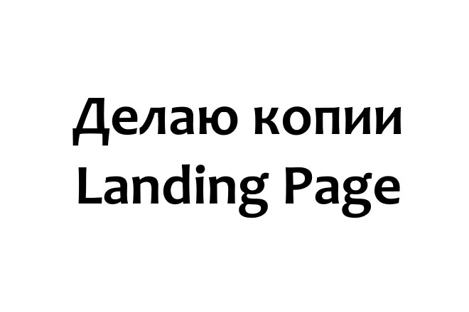 Делаю копии landing page 66 - kwork.ru