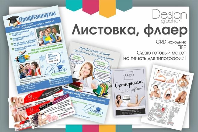 Макет листовки, флаера 46 - kwork.ru