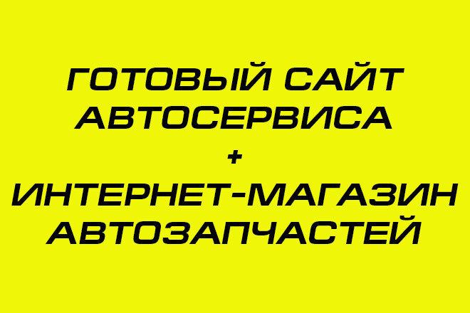 Готовый сайт автосервиса + интернет-магазин автозапчастей 1 - kwork.ru