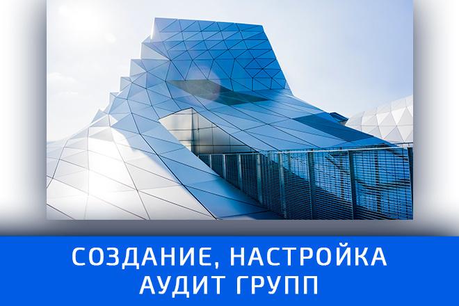 Создание и настройка групп 1 - kwork.ru