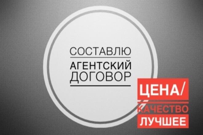 Составлю агентский договор 1 - kwork.ru