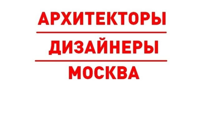 База email дизайнеров и архитекторов Москвы 4493 1 - kwork.ru