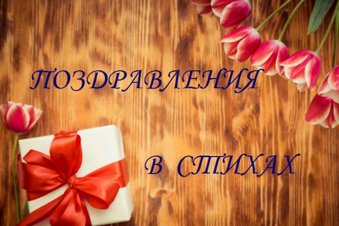 Поздравления в стихах 4 - kwork.ru