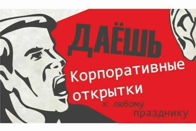 Сделаю открытку 136 - kwork.ru