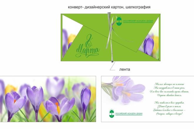 Сделаю открытку 115 - kwork.ru
