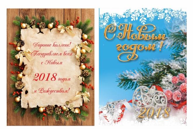 Сделаю открытку 117 - kwork.ru