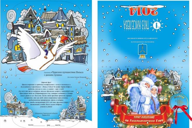 Сделаю открытку 118 - kwork.ru