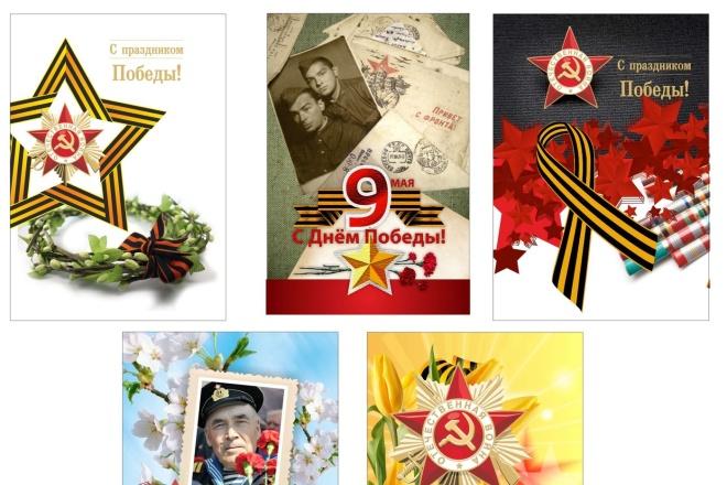 Сделаю открытку 119 - kwork.ru