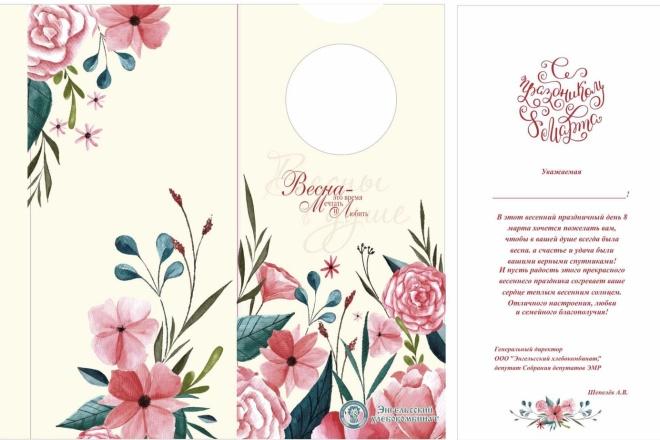 Сделаю открытку 121 - kwork.ru