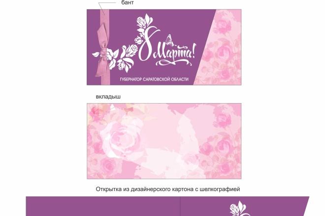 Сделаю открытку 124 - kwork.ru