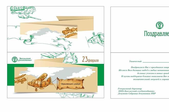 Сделаю открытку 126 - kwork.ru