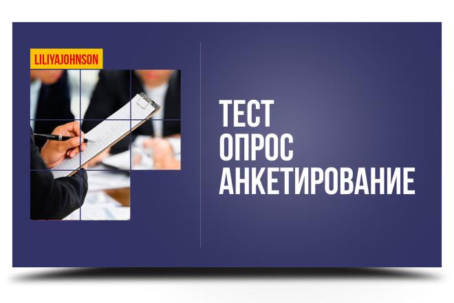 Пройду тест, опрос, анкетирование 1 - kwork.ru