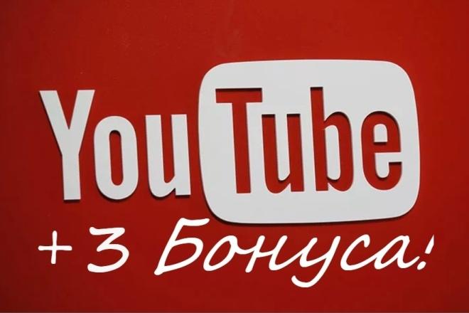 Купить просмотры у Ютуб за 0,0003 доллара 1 - kwork.ru