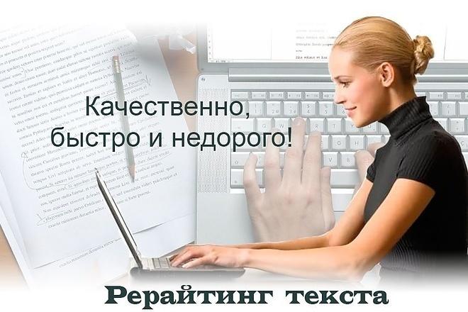 Качественный рерайт исходника от заказчика до 3000 символов 1 - kwork.ru
