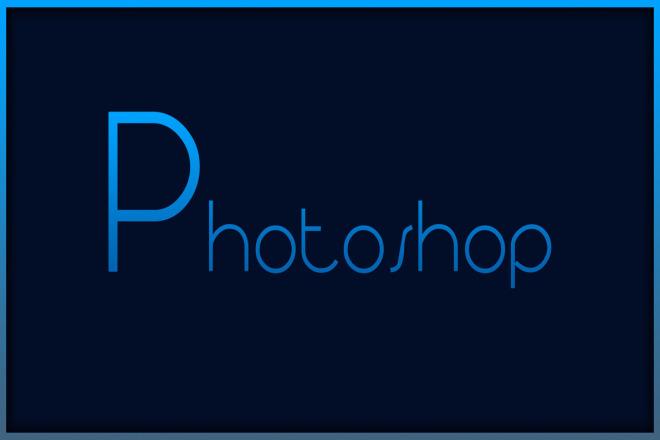Обработка фотографий в программе Adobe Photoshop оптом 5 - kwork.ru