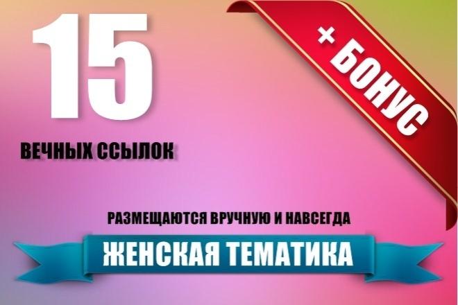 15 вечных ссылок для женских сайтов 1 - kwork.ru