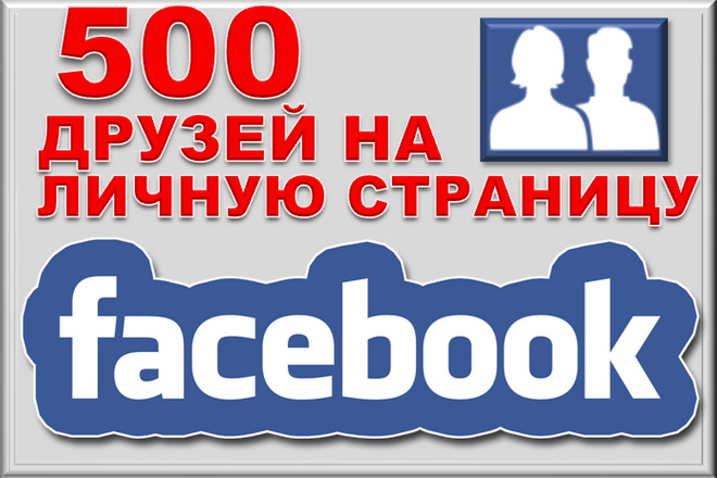 Безопасно. 500 друзей на личную страницу, профиль Facebook 1 - kwork.ru
