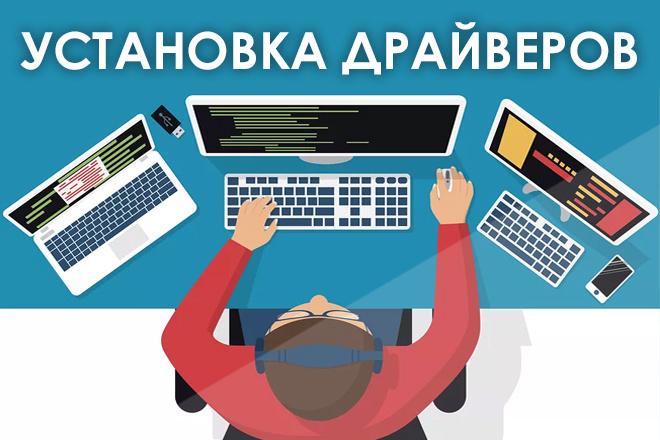 Установка драйверов на Ваш ПК, Windows 1 - kwork.ru