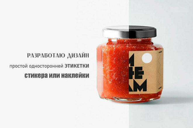 Разработаю дизайн простой односторонней этикетки, стикера или наклейки 4 - kwork.ru