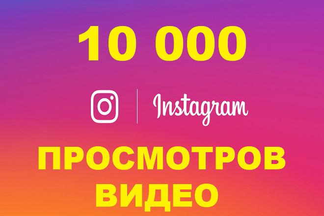 10000 Просмотров видео в Инстаграм + Бонус 1 - kwork.ru