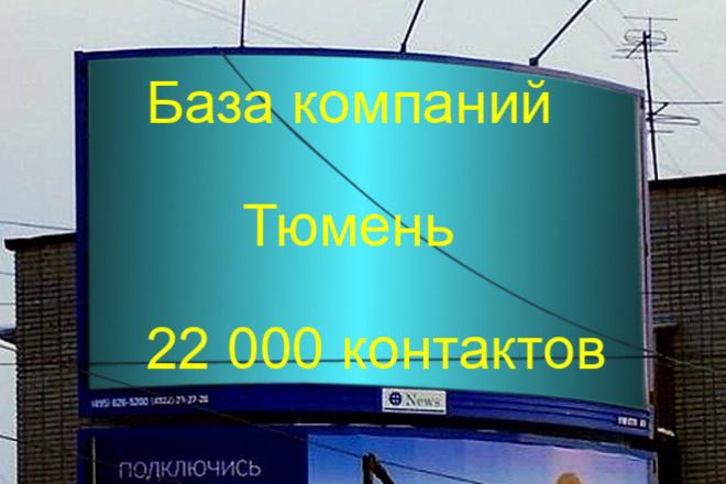 База компаний Тюмень 22000 контактов 1 - kwork.ru