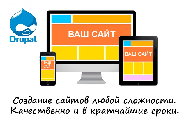 Создание сайта на drupal в москве ооо полихимтекс иваново сайт компании