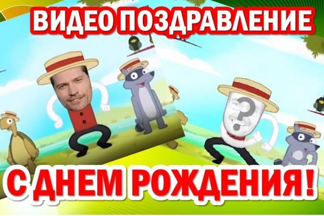 Видео подарок на День Рождения. Шуточное поздравление 1 - kwork.ru