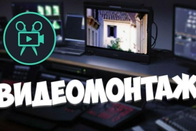 Монтаж видео 2 - kwork.ru