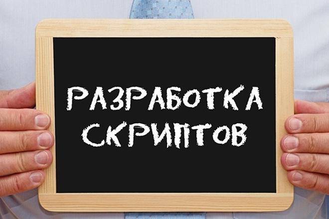 Напишу скрипты на PHP, JS, JQuery 1 - kwork.ru