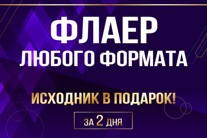 Дизайн флаера, листовки 12 - kwork.ru