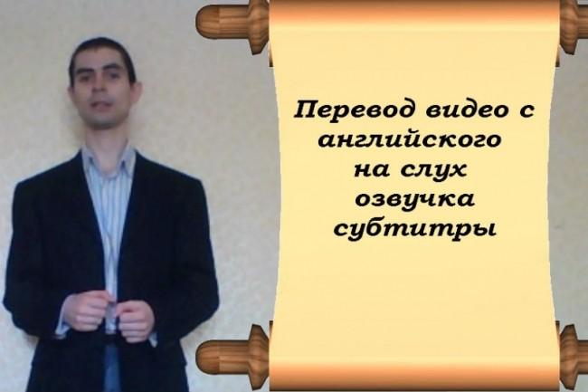 Переведу видео с английского на русский на слух, озвучу, субтитры 1 - kwork.ru
