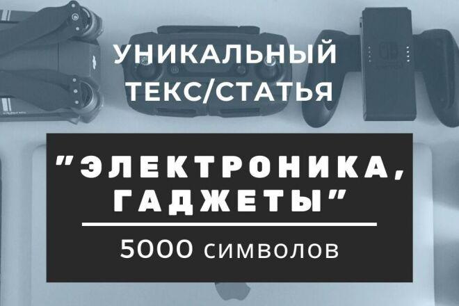 Напишу уникальный текст на тему Электроника, гаджеты 5000 символов 1 - kwork.ru