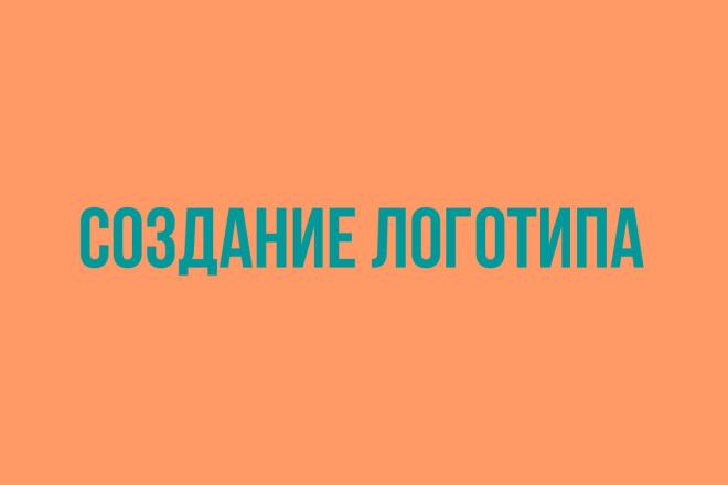 Три варианта логотипа 4 - kwork.ru