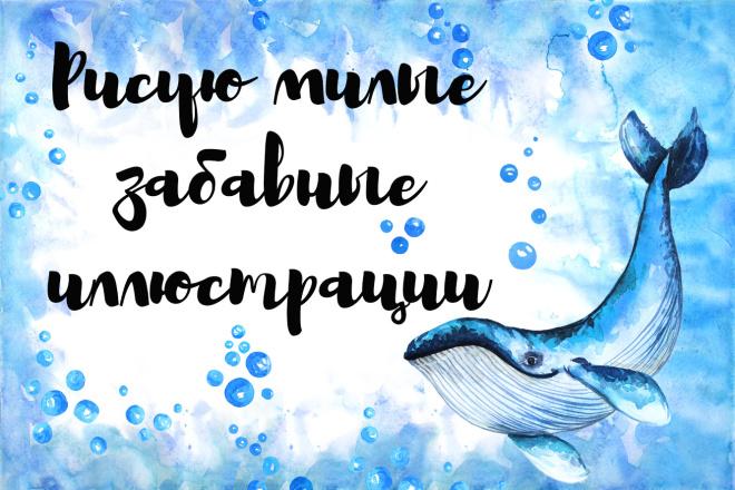 Нарисую акварельную или цифровую иллюстрацию 28 - kwork.ru