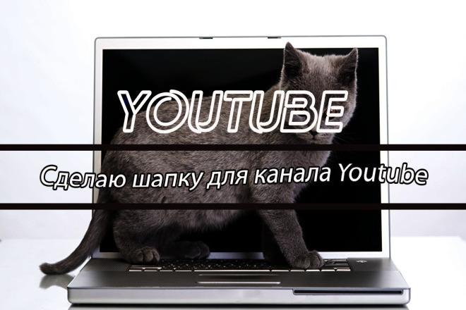 Сделаю шапку для канала Youtube 3 - kwork.ru