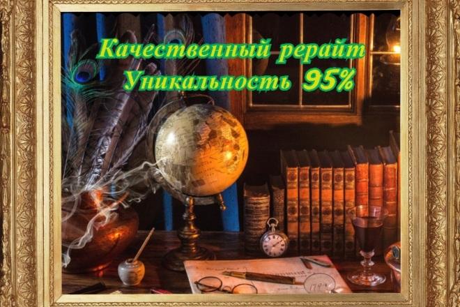 Качественный рерайт. Уникальность 95% 1 - kwork.ru
